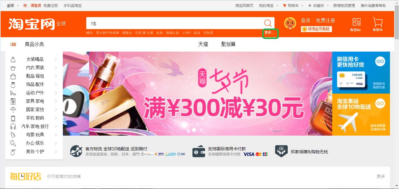 Đặt hàng hot Taobao